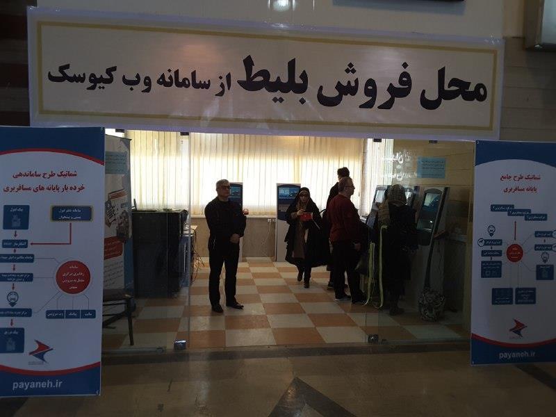 طرح سامانه فروش مشترک بلیط اتوبوس در گلستان آغاز شد