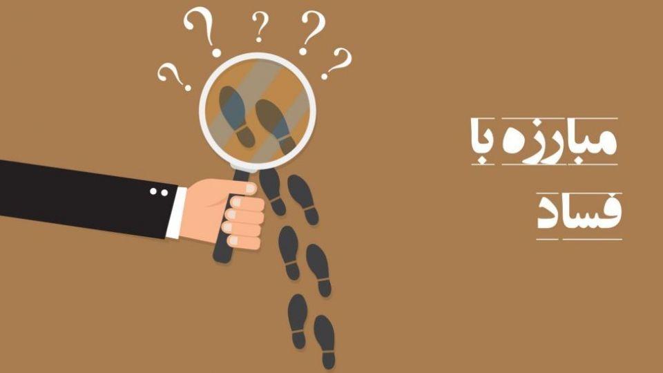 مقابله با فساد و نیاز به همکاریهای فراقوهای