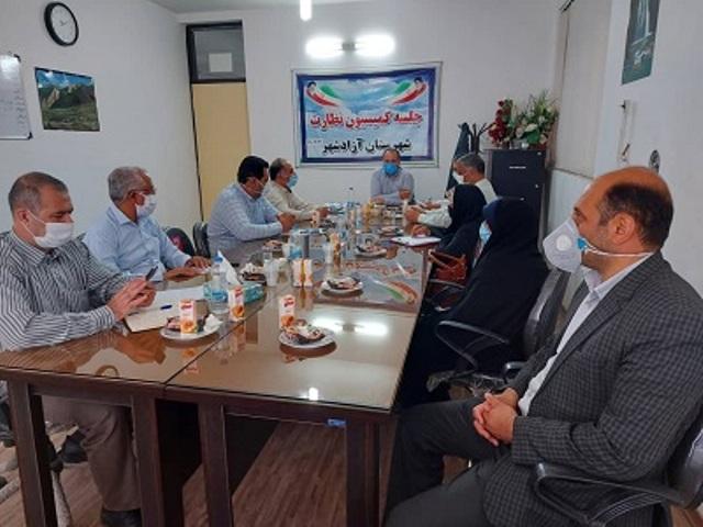 چهارمین جلسه کمیسیون نظارت آزادشهر برگزار شد