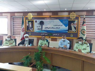 تشکیل پلیس امنیت اقتصادی در گلستان