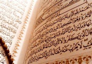 قرآن و دیوان حافظ آغاز شعر شهریار بود