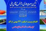افتتاح پیست اسکیت ۲۲ بهمن اراک