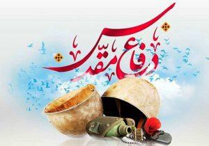 برگزاری ۲هزار برنامه ویژه دفاع مقدس در بوشهر