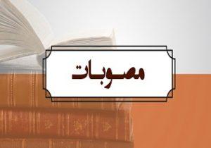 اختصاص ۶۵۰ میلیارد تومان  به طرحهای عمرانی اصفهان