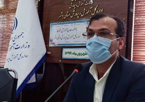تجمیع مدارس کم جمعیت بوشهر