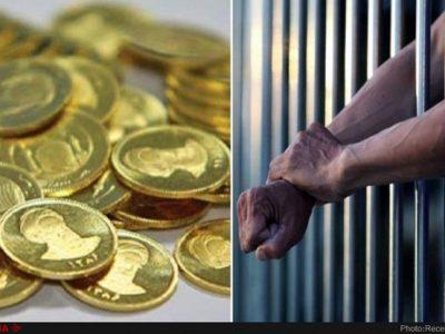 سکه،عامل افزایش طلاق