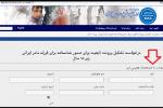 ۳۲۰۰ نامنویسی تابعیت ایران