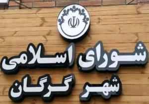 تجلیل از رتبه های برتر کنکور، در شورای اسلامی شهر گرگان