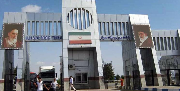 صادرات ۱۴۱ هزارتن کالا از پایانه مرزی بیله سوار
