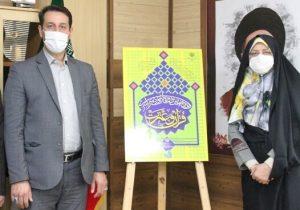 پوسترآزمون سراسری قرآن وعترت رونمایی شد