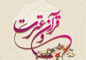 تمدیدزمان نامنویسی درآزمون سراسری قرآن وعترت خراسان شمالی