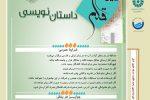 """برگزاری جشنواره ملی داستان نویسی """"#سماع_قلم"""" در خوی"""