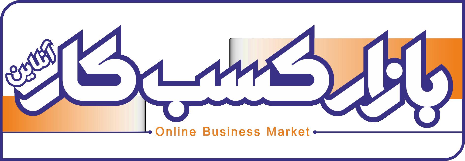 بازار کسب کار آنلاین