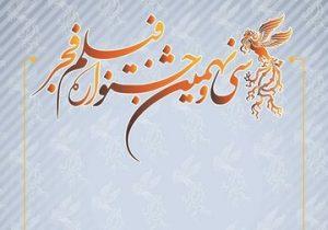 اکران تمامی فیلمهای سینهمین جشنواره فیلم فجر در استان گلستان