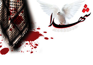 استقامتدربرابرمشکلات از برکات خونشهداست