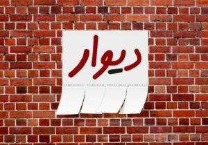 دستگیری شیاد دیواری