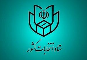 تاییدصلاحیت۸۴درصد داوطلبان شوراهایشهری لرستان