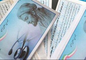 صدورالکترونیکی۵۰درصدنسخ پزشکی درمانی خراسان شمالی