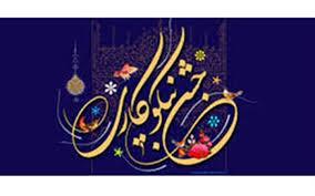 کمک ۲۱۷ میلیارد ریالی مردم استان مرکزی در جشن نیکوکاری