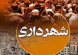 تصویب بودجه ۱۶۰۰ میلیارد تومانی شهرداری همدان