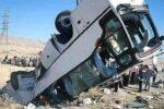 سقوط چهاردستگاه اتوبوس به دره ومرگ۱۹۳نفرازهموطنانمان
