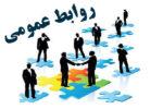 روابطعمومی ابزار مدیریتیدرعصرارتباطات
