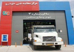 معاینه فنی بیش از ۱۷ هزار دستگاه خودرو سنگین در قزوین