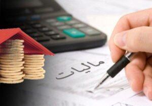 تمدید مهلت ثبت اظهارنامه اشخاص حقوقی و صاحبان املاک