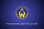 افزایش ۵۰ درصدی خانواده زیرپوشش  کمیته امداد امام خمینی(ره)