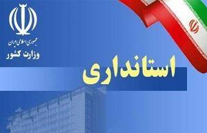 تحلیل و بررسی گزینه های استانداری گلستان